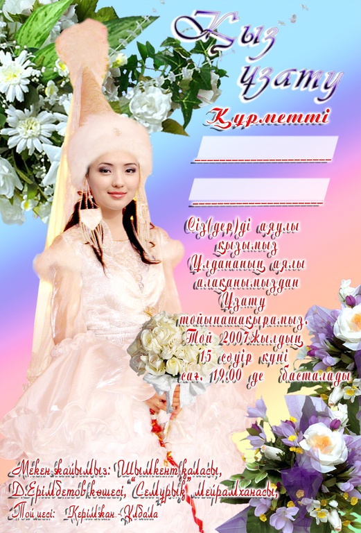 Поздравление свадьба стихи на казахском 1